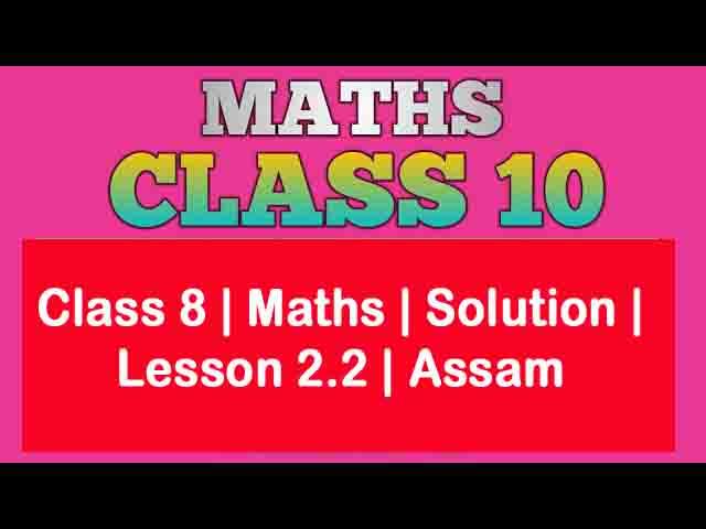 Class 8 | Maths | Solution | Lesson 2.2 | Assam