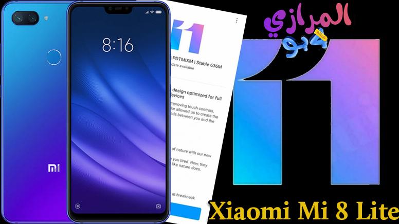 تحميل  تحديث MIUI 11  مستقر لهاتف Xiaomi Mi 8 Lite