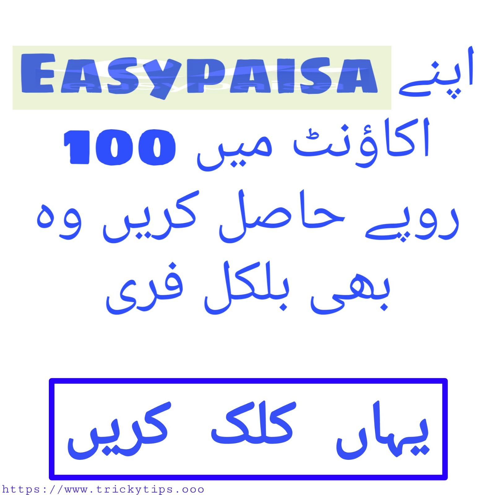 Unlimited in urdu