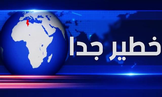 عاجل تونس: احتجاز حوالي 80 شخصا كرهائن في هذه الولاية منذ ثلاثة ايام!!