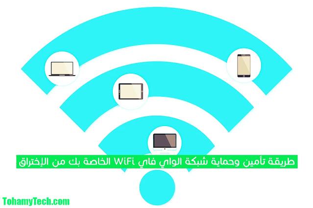 شبكة الواي فاي WiFi