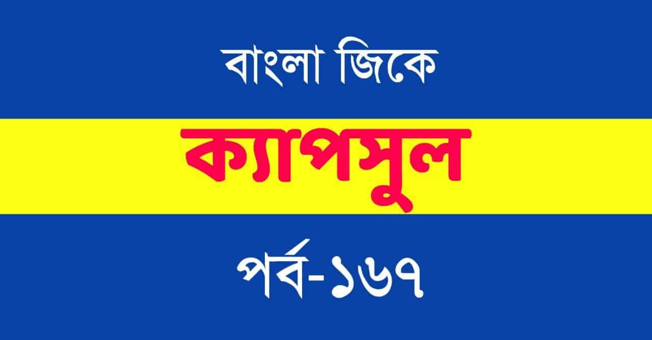 Bengali GK Capsule Part-167