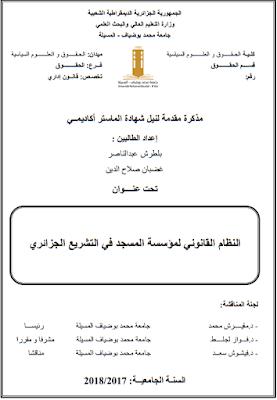 مذكرة ماستر: النظام القانوني لمؤسسة المسجد في التشريع الجزائري PDF