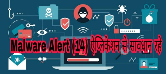 Malware Alert  -  ये 14 एप्लीकेशन अपने मोबाइल से तुरन्त डिलीट करे