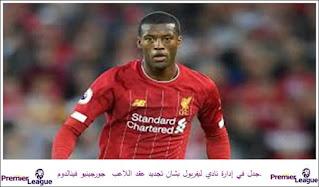 جدل في إدارة نادي ليفربول بشان تجديد عقد اللاعب  جورجينيو فينالدوم.