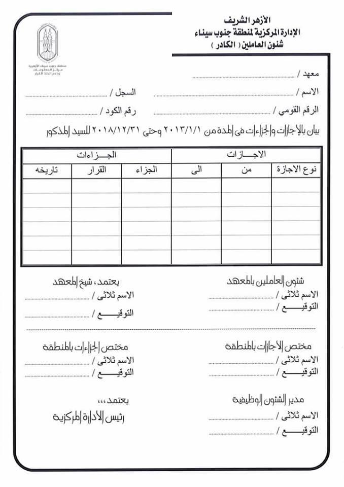 ملف الترقي لمعلمى الازهر 2018 - 2019 2