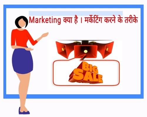 Meaning of marketing in hindi | मार्केटिंग क्या होता है