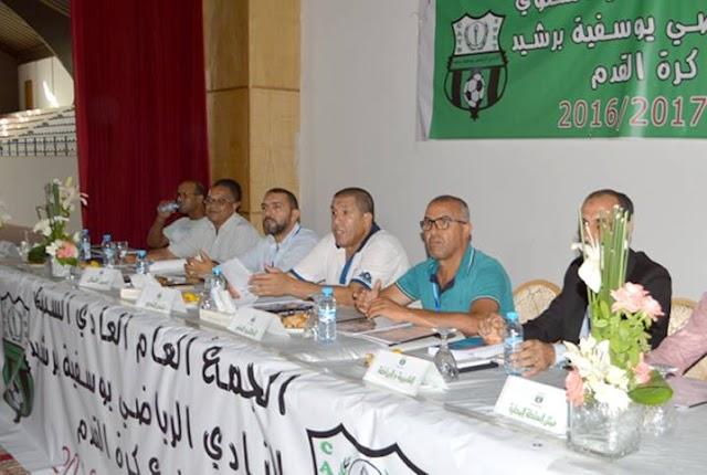 المجلس الجماعي لبرشيد يصادق على دعم سنوي قدره 400  مليون لصالح اليوسفية