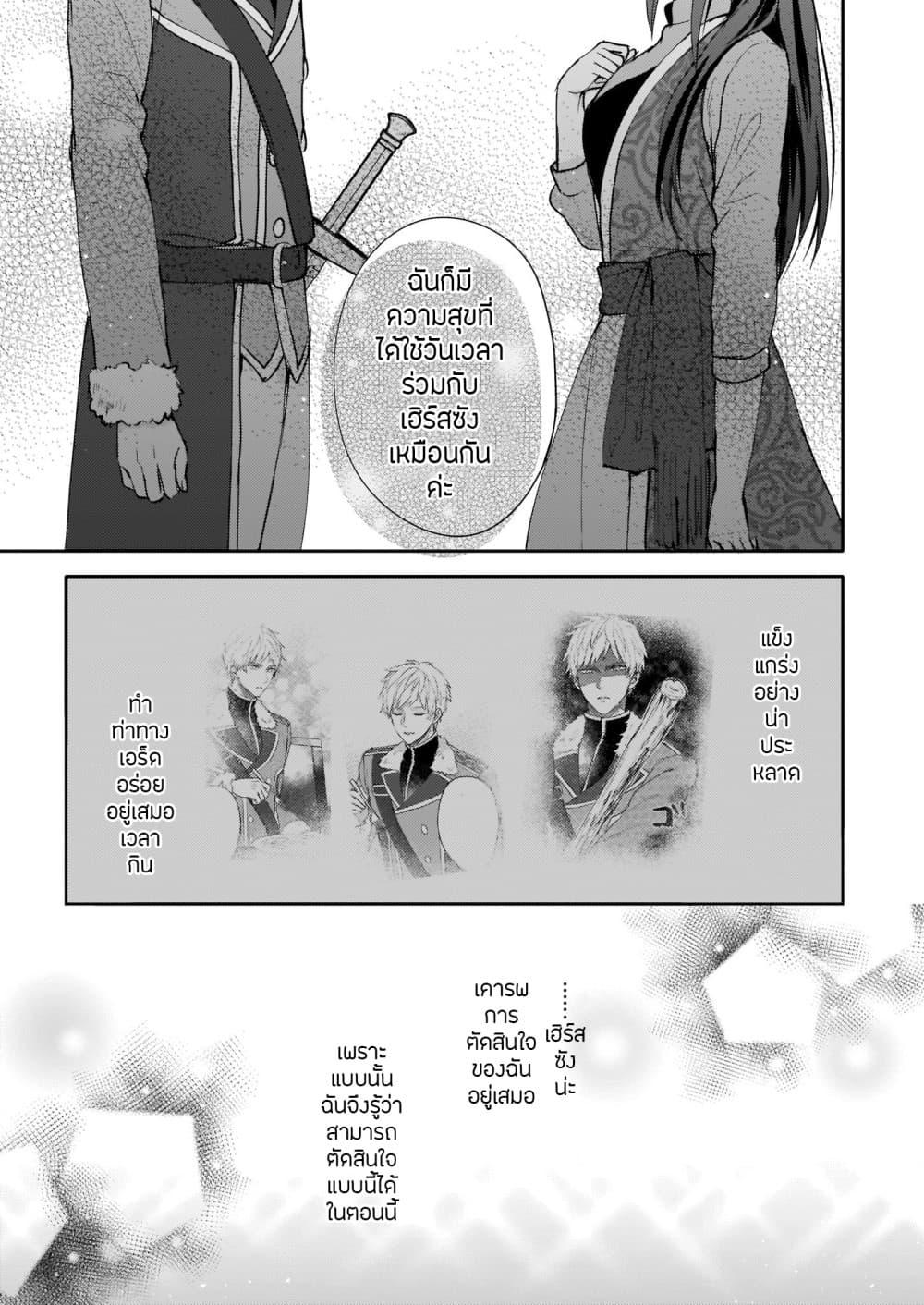 อ่านการ์ตูน Skill Daidokoro Shoukan wa Sugoi! Isekai de Gohan Tsukutte Point Tamemasu ตอนที่ 11 หน้าที่ 14
