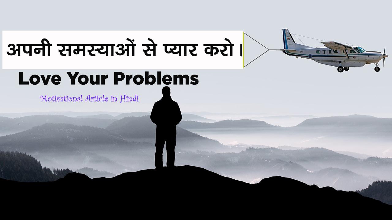 अपनी समस्याओं से प्यार करो - Love Your Problems - Motivational Article in Hindi