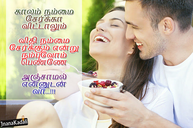 Heart Touching Tamil Love Quotes Kadhal Kavithaigal Tamil Romantic Quotes,Whats App Dp Sized Romantic Love Thoughts in Tamil-Tamil Love wallpapers,Fully New And Latest Tamil Love Kavithaigal And Quotes,Heart Touching Tamil Love Quotes-Love You Dear Tamil Romantic Quotes,Romantic love Quotes in Tamil-Love couple hd Wallpapers With love Quotes in Tamil,Latest Famous Valentines Day Wishes Quotes in Tamil-Tamil Valentines day love Poetry,Latest Romantic Valentines Day Wishes Quotes with Couple Hd Wallpapers,Latest Romantic Valentines day wishes Quotes in Tamil