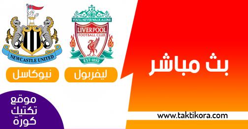 مشاهدة مباراة ليفربول ونيوكاسل يونايتد بث مباشر 14-09-2019 الدوري الانجليزي
