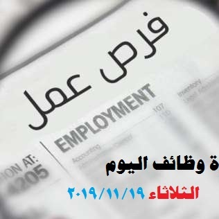 وظائف اليوم الثلاثاء 19 نوفمبر 2019 - 19/11/2019 للمؤهلات العليا والمتوسطة والدبلومات