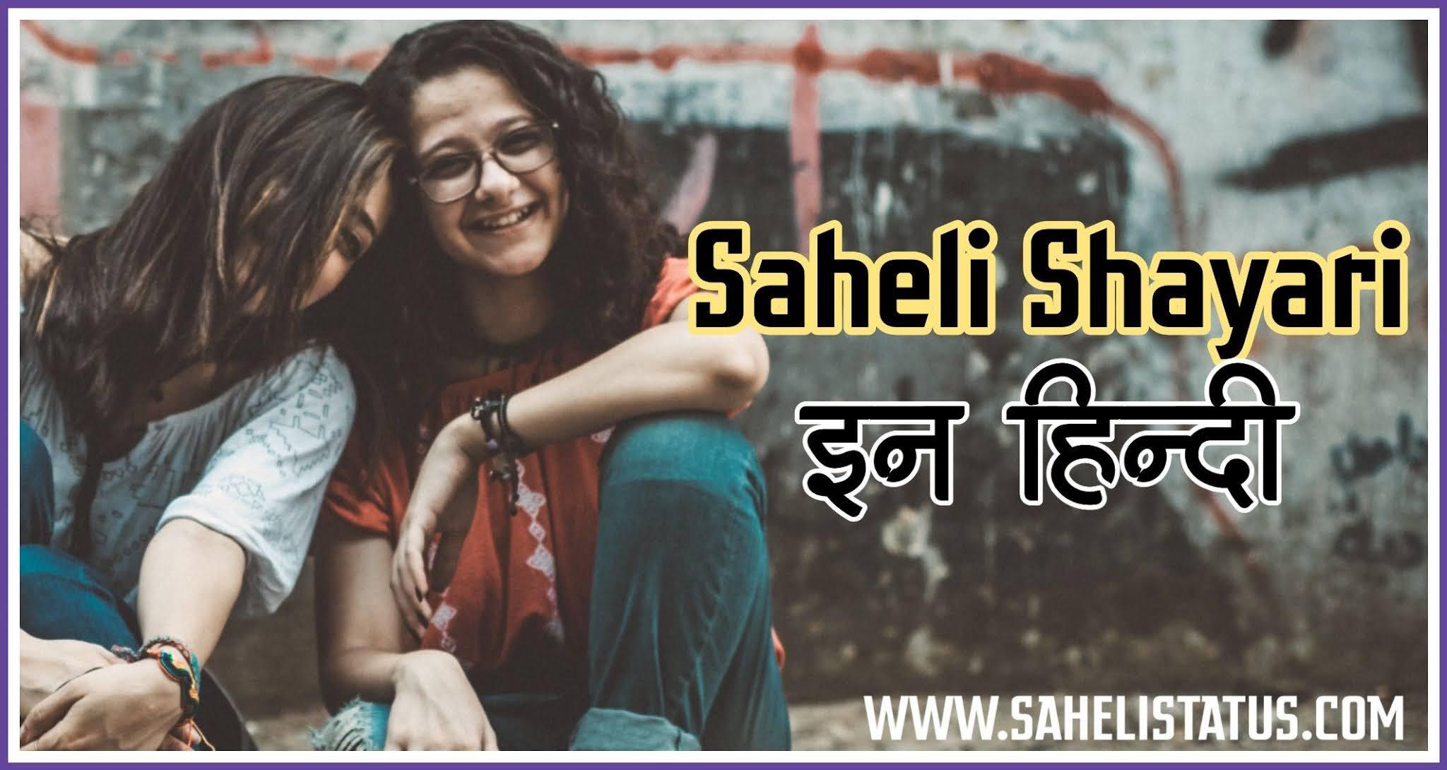 Saheli Shayari - Shayari on Saheli