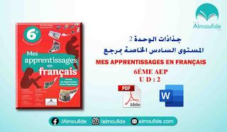 جذاذات الوحدة2 المستوى السادس الخاصة بمرجع  Mes apprentissages en français