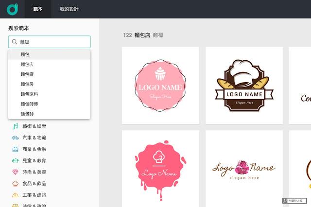 【行銷手札】創業者的好夥伴,品牌 Logo 設計服務 DesignEvo - DesignEvo 也支援用中文來做關鍵字找尋