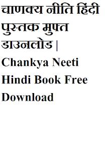 Chankya-Neeti