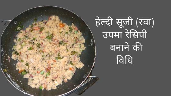 हेल्दी सूजी (रवा) उपमा रेसिपी बनाने की विधि- sooji(semoilna) upma recipe in hindi
