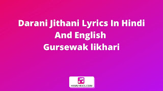 Darani Jithani Lyrics In Hindi And English - Gursewak likhari