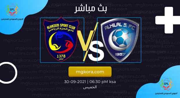 مشاهدة مباراة الهلال والحزم بث مباشر الخميس 30-09-2021 في الدوري السعودي