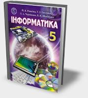 """Назва: Підручник """"Інформатика 5 клас"""""""