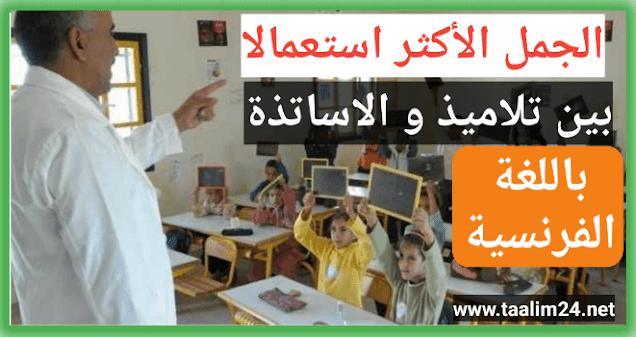 الجمل الأكثر استعمالا بين التلاميذ والأساتذة في المدرسة باللغة الفرنسية مع الترجمة باللغة العربية