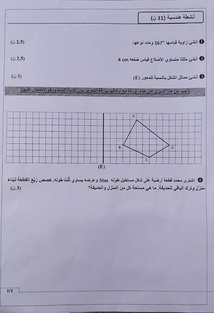 الامتحان الموحد الإقليمي المستوى السادس مادة الرياضيات 2018/2019 مديرية تارودانت