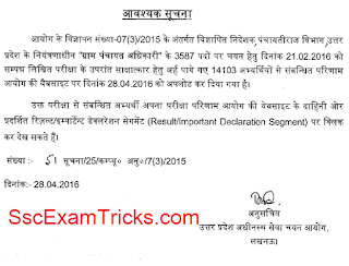 UP VDO Result 2016 Declared