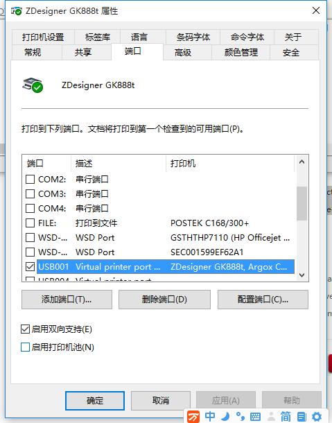 zebra label printer not printing