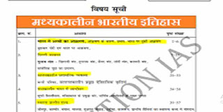 History Objective Question in Hindi PDF