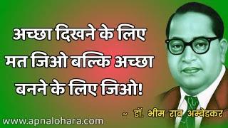 Ambedkar Thoughts in Hindi, ambedkar birthday date, ambedkar birth place, Ambedkar Jayanti Quotes in Hindi