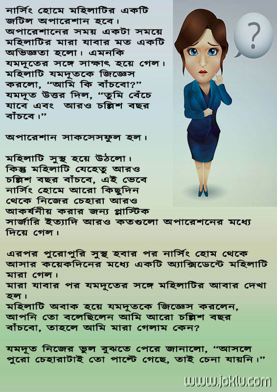 Operation successful Bengali funny short story