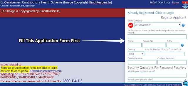 ECHS ऑनलाइन 64 KB स्मार्ट कार्ड आवेदन पंजीकरण फॉर्म