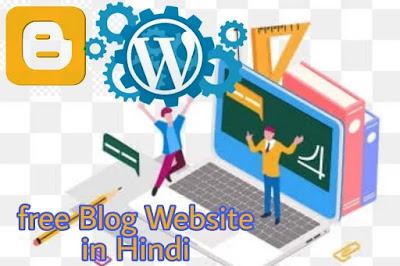 प्रोफेशनल free Blog Website कैसे बनाये [Start a Blog Guide], free blog website kaise banaye