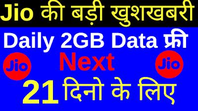 Jio Announced Daily 2GB Data Free