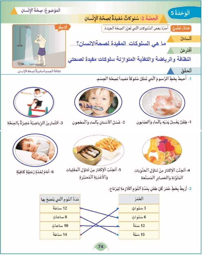 تصحيح دروس صحة الإنسان الوحدة 5 منهل النشاط العلمي المستوى الثالث