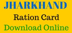 jharkhand_ration_card_download_online
