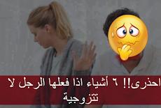 احذرى!! 6 أشياء اذا فعلها الرجل لا تتزوجية او ترتبطى بية اطلاقا