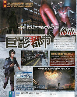 https://1.bp.blogspot.com/-l1wqBcs3oNg/VsSpPxSP-lI/AAAAAAAAGlA/wUCZuKyIw3Y/s1600/jogo_ultraman_tokusatsu_city_shrouded_in_shadow_2.jpg