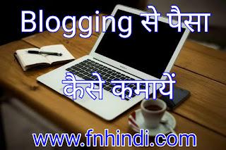 Top 12 ways to earn money online | Online paisa kamane ke 12 tarike