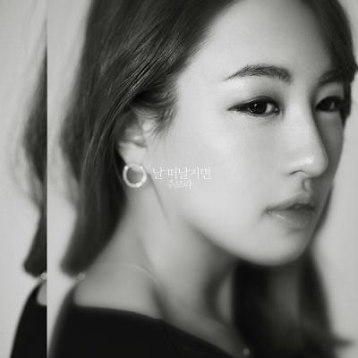 [Single] Ju Bora – Love is Over