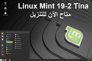 Linux Mint 19-2 Tina متاح الآن للتنزيل