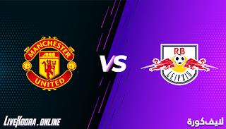 مشاهدة مباراة لايبزيغ ومانشستر يونايتد بث مباشر بتاريخ 08-12-2020 دوري أبطال أوروبا