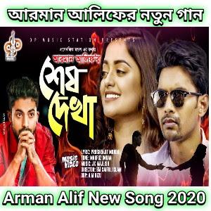 Sesh Dekha Lyrics (শেষ দেখা) Arman Alif New Song 2020 download