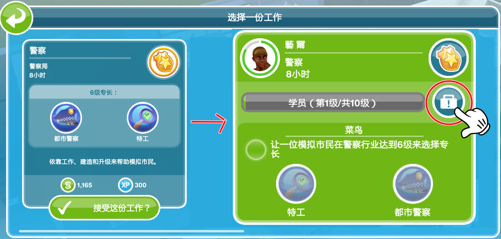 初夏的極光: 【攻略】The Sims FreePlay - 行業:專長培訓任務