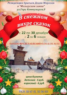 новогоднее представление, библиотека, культпоход Мозырь