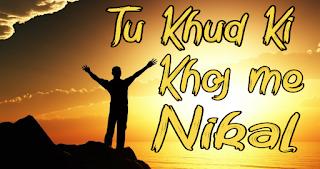 Tu-Khud-Ki-Khoj-Me-Nikal