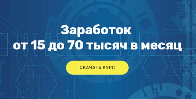 Заработок от 15000 до 70000 рублей в месяц