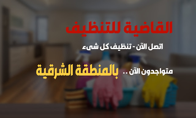 شركة تنظيف بالمنطقة الشرقية الإمارات العربية المتحدة 2019 - 2020..أفضل شركة تنظيف في المنطقة الشرقية