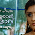 Earan Nilavu Serial on Flowers TV from 21 December 2015